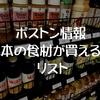 ボストン近郊の日系スーパーマーケット・食料品店リスト【ボストン駐在妻の便利帳・日本スーパー】