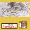 【ご覧ください】テレ東「極TVチャンピオン~水墨画王決定戦」師匠の小林東雲先生がチャンピオンに!