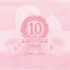 ClariS 10th Anniversary BEST -Pink Moon- / ClariS (2020 96/24)