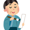 【Lifehack】自分が気に入った名言・格言をノートアプリに記録する/スマホのウィジェットに表示して読み返すのもよし