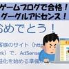 ゲームブログでも、はてなブログでも、Google AdSense受かります!合格までにやったこと一覧!