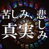 苦しみ、悲しみ、原因と真実 PART Ⅲ【自覚のない大罪編】