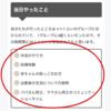 【はてなブログ】順序ありリストと順序なしリストのスタイル変更(後編)