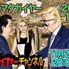 ニコ生マクガイヤーゼミ「最近のマクガイヤー 2016年11月号」