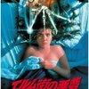 映画感想 - エルム街の悪夢(1984)