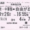 S-TRAIN指定券