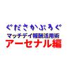 ウイイレ2020 マッチデイ報酬を活用しよう~アーセナル編~