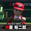 【サクセス・パワプロ2018】神童 裕二郎(投手)③【パワナンバー・画像ファイル】