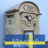 スウェーデンでの郵便事情