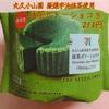 【セブンイレブン】新商品の抹茶のガトーショコラ2種を食べ比べ!どっちが美味しい?抹茶感が強いのは?違いはあるのか?正直にレポします☆