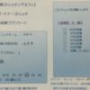 股関節の痛み:三重県志摩市