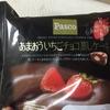 Pasco  いちご一会物語あまおういちごチョコ蒸しケーキ 実食レポート