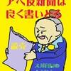 アベ友こと読売新聞で加計学園文書前川氏の発言がどこかに隠れてしまった…