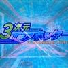 3DS DLソフト「3次元エアホッケー」レビュー!シンプル過ぎる題材1点突破ゲー。