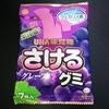 【グミレポ】さけるグミ グレープ 【UHA味覚糖】 ~秀逸なCM~