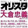 5月29日 加藤シゲアキメモ