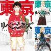 【漫画感想】和久井健「東京卍リベンジャーズ」の一巻を読んだら、人気にたがわず面白かったので既刊23巻を大人買いした。