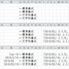 Designer:生成キーワード『日時指定』