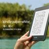 Kindle Paperwhite超お買い得なのです!!