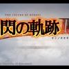 閃の軌跡III プレイ日記part1 限定版開封の儀&序章までのプレイ