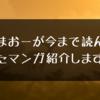 ぬまおーが今まで読んできたマンガ紹介します!