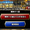level.1675【ガチャ】星降りの生誕祭無料10連・2日目!
