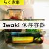 作り置きのスッキリ収納にiwaki (いわき)の保存容器パック&レンジ 使ってます。