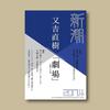 文芸誌「新潮」4月号 又吉直樹「劇場」効果で完売御礼
