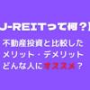 【J-REITって何?】不動産投資と比較したメリットデメリット。どんな人にオススメ?