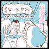 漫画家アシスタント回顧録~お風呂事情~