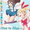 【パチ/スロ曲】Dive to Blue <内田彩>