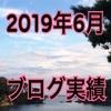 2019年6月のブログ実績を解説