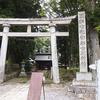 :御朱印:陸奥三つの一宮 都都こわけ神社は「古別」と「古和気」が入り乱れる