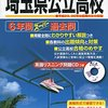 【卒業生が語る】新座柳瀬高校の評判や偏差値・学校設備について