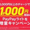 【paypay】無料!新規登録でペイペイ1,000円相当ポイントをGETする方法〜還元率20%や全額返還キャンペーンの攻略