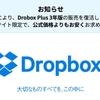 ソースネクストが、Dropbox Plus 1年版、3年版を16%オフで本数限定特価販売中、4月30日まで