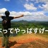 旅に出たからこそ考える。日本ってすごいなと思った3つのこと。