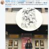 浦沢直樹の人気たるや!公式ガイドブックも発売 アングレーム国際漫画祭-3-