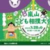 相撲大会@嵐山|渡月橋の近くで夏に開催される「こども相撲」の様子