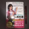 【書評】『世界で一番やさしい資料作りの教科書』榊巻 亮