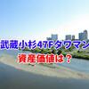 トイレにお風呂も禁止!武蔵小杉47Fタワマン その資産価値は?