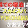 横浜にあるスカイスパYOKOHAMAが最高すぎる!【横浜駅直結:サウナ&カプセルホテル】