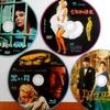 ★ギドラさんから「四丁目限定品」DVD&BDが届く。