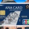 【爆誕!】ANAのキャッシュレス決済サービス「ANA Pay」がスタート!