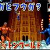 【カプコンアーケードスタジアムプレイ日記#25】カサンドラに来てしまった!?フォゴットンワールドを攻略!