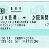 乗車券 JR長瀬→河内磐船・河内森→京阪黄檗 「JR→京阪の連絡乗車券(4)」