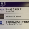 香港国際空港のアメックス・センチュリオンラウンジ(The Centurion Lounge)体験レポート。本格カクテルが飲める空港ラウンジは本気で最高!