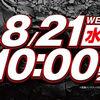 8月下旬札幌市内パチンコ・パチスロホール営業予定