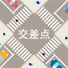交差点で事故が多い理由について