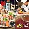 【オススメ5店】札幌(札幌駅・大通)(北海道)にある郷土料理が人気のお店